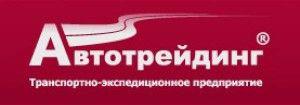 Транспортно-экспедиторская компания Автотрейдинг - отзывы, жалобы, мнения, контакты (телефон,адрес,карта)...